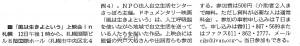 【新聞記事】2015-9-3掲載(北海道新聞朝刊)