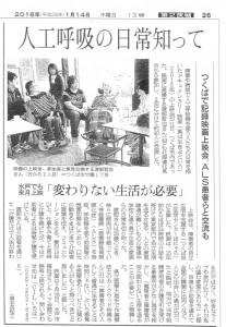 朝日新聞茨城版