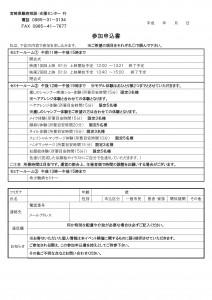 セミナー申込書(裏面)