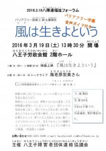 20160319八障連福祉フォーラム映画上映会 風は生きよという-001
