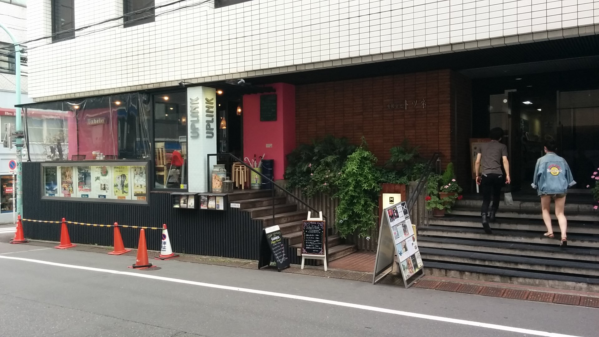 リンク 渋谷 アップ