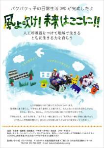 bakubaku-dvd-chirashi1