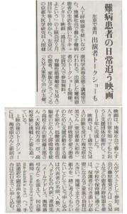読売新聞/京都