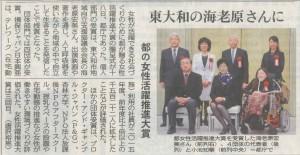 1月19日東京新聞