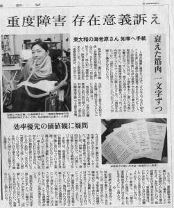 1月25日読売新聞(多摩版)